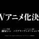 『アズールレーン』のTVアニメ化が決定 ティザームービーが公開に シリーズ構成は鋼屋ジン氏、監督は天衝氏が担当