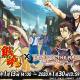 バンナム、『テイルズ オブ ザ レイズ』でアニメ「銀魂」とのコラボを1月13日より開催! コラボに先行してプロローグシナリオを公開中!
