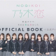 10ANTZ、『乃木恋』のオフィシャルブックをセブンネットショッピング限定で販売決定!