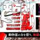 DMM GAMES、東方Project第17弾作品『東方鬼形獣』をリリース