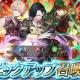 任天堂、『ファイアーエムブレム ヒーローズ』でピックアップ召喚イベント「封印スキル持ち」を開始 クリフ、スー、ヒューベルトをピックアップ