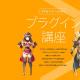KADOKAWAとデジカ、『RPGツクールMZ』のプラグイン講座を公開! サンプルゲームも配信開始!