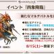 Cygames、『グランブルーファンタジー』でイベント「四象降臨」を15日より開催! 新アイテムやマルチバトルが追加