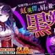 DMM GAMES、『一血卍傑-ONLINE-』で黒英傑「イザナミ」を実装 新祭事「東奔西走!? ~スサノヲ冥府五番勝負~」も開催
