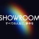 今週(11月30日~12月6日)のPVランキング…SHOWROOMとジャニーズ系音楽・映像製作会社のジェイ・ストームの資本業務提携の記事が首位に