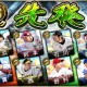 KONAMI、『プロ野球スピリッツA』で「2020 Series2」の先発選手追加! 菅野智之や東浜巨らが登場!