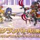 Cygames、『プリンセスコネクト!Re:Dive』で「11月クランバトル」を11月24日5時より開催!