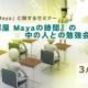 クリーク&リバー、 3D制作ツール「Maya」勉強会「『CG自習部屋 Mayaの時間』の中の人との勉強会」を3月2日に開催