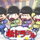 クローバーラボ、『ゆるドラシル』がTVアニメ『おそ松さん』とのコラボキャンペーンを11月7日より開催