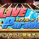バンナム、『デレステ』でイベント「LIVE PARTY!!」を11月30日より開催! 新曲「Sun!High!Gold!」も追加に!