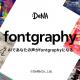 DeNA、AIで一人ひとりの声からオリジナルグラフィックが作れる「fontgraphy」を一般に公開 スマホに話しかけるだけで誰でも作れる