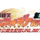 『戦姫絶唱シンフォギアXD』初の公開生配信イベントが19年1月20日に開催決定! 井口裕香さん、高垣彩陽さん、寿美菜子さん、日高里菜さんが出演