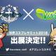 Yostar、『アズールレーン』を世界コスプレサミットに出展決定! 公式コスプレコンテストを開催