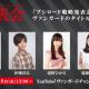 ブシロード、『カードファイト!! ヴァンガード』の発表会「カードファイト!! ヴァンガード」を1月19日に開催!
