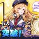 37Games、『魔王と100人のお姫様』の事前登録者数が1万人を突破! 花澤香菜さん、佐倉綾音さんなど出演声優陣が公開