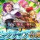 任天堂、『ファイアーエムブレム ヒーローズ』でピックアップ召喚イベント「密集スキル持ち」を開始 ペトラ、フィーナ、エーヴェルをピックアップ