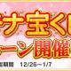 バンナム、『デレステ』で「新春!プラチナ宝くじ」キャンペーンを開始…「宝くじチケット」を集めて豪華景品を狙おう!