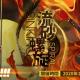 Yostar、『アークナイツ』でスカウト「流砂螺旋」「潮汐断ちし剣」を26日より開催! コーデシリーズやインテリアテーマの販売も実施