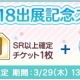 KLabとブロッコリー、『うたの☆プリンスさまっ♪ Shining Live』でAnimeJapan 2018への出展を記念してスペシャルセットの販売開始