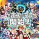 Xio、新感覚3Dドッジボールゲーム『超銀河秘球 コズミックボール』の配信を開始 リリース記念キャンペーンを実施中!
