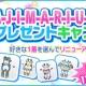 Donuts、『Tokyo 7th シスターズ』で11月30日実施予定の大型アップデートを記念した事前キャンペーンを開催!