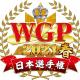 ブシロード、カードゲーム一大イベント「WGP2021春 日本選手権」の開催を決定!