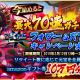 DMM GAMES、『三国ブレイズ』でゲーム内有料通貨やamazonギフト券がもらえるフォロー&RTキャンペーンを開催!
