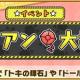 セガゲームス、『けものフレンズ3』でイベント「年末セルリアン大掃除」と「年末すぺしゃるすてっぷあっぷしょうたい」を開催!