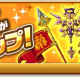 マーベラス、『剣と魔法のログレス いにしえの女神』で「ブーストメダル」の強力なベース武器が確率アップしたジョブ別ガチャを販売!