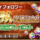 FGO PROJECT、『Fate/Grand Order』の公式Twitterのフォロワー数が180万人を突破! 記念に聖晶石10個のプレゼントが決定