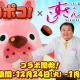 LINE、『LINE ポコポコ』で寿司チェーン店「すしざんまい」とのコラボを開始! 木村社長とポコタがゲーム内で夢の競演