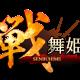 アミューリズム、『戦舞姫』(センブヒメ)のiOS版の配信を開始 新サーバー「豊後」もオープン、記念キャンペーンを実施