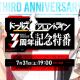 サンボーンジャパン、「ドールズフロントライン 3周年記念特番」を放送決定