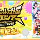 ブシロードとKLab、『スクフェス』で「Aqours クラブ活動 LIVE & FAN MEETING 2018 ユニット対抗全国ツアー」広島公演を記念したキャンペーン