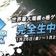 CyberZ、「OPENREC.tv」で世界最大規模のeスポーツ大会「Evolution Championship Series: Japan 2018」の放送が決定 3日間に渡り全種目を生放送予定
