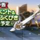 スクエニ、『ドラゴンクエストウォーク』で新イベントと新たな装備ふくびきが11月21日より登場へ