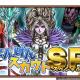 スクエニ、『ドラゴンクエスト モンスターパレード』で「たんけんスカウトスペシャル」を開催 ランクSSモンスター「リーズレット」が初登場