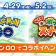 ポケモン、『ポケモンGO』で『Newポケモンスナップ』発売を記念したイベントを4月29日より開催!