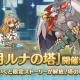 Cygames、『プリンセスコネクト!Re:Dive』で高難易度クエスト「ルナの塔」を4月13日12時より開催!