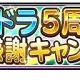 スクエニ、『星のドラゴンクエスト』で5周年ギガ感謝キャンペーンを開催! 初回のみ10連無料の宝箱ふくびきが登場