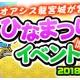 スマホカメラRPG『パシャ★モン』が「ひなまつりイベント」を開催 シーズンモンスター「サタンガール」や「ベンテン」なども復刻登場