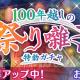 スクエニ、『ワールドエンドヒーローズ』で『100年越しの祭り囃子 特効ガチャ』開始 イベントで役立つSSR矢後などが登場!!