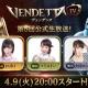 GAMEVIL COM2US Japan、『ヴェンデッタ(VENDETTA)』が4月9日20時より第5回公式生放送「ヴェンデッタTV」を配信決定