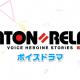 i-tron、『バトン=リレー』のボイスドラマ「EX. 『声優(想い)』を未来へつなげよう。」のAパートを公開!