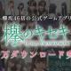 enish、欅坂46公式ゲームアプリ『欅のキセキ』が300万DLを突破! 300万DL突破記念プレゼントを実施 メンバーのメッセージ動画公開も