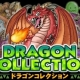 『ドラゴンコレクション』がよしもと芸人とコラボイベント実施…芸人カードも入手可能