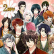 サイバード、女性向け恋愛ソーシャルゲーム『イケメン大奥◆恋の園』シリーズが利用者数120万人を突破!2周年記念キャンペーンも開催中!