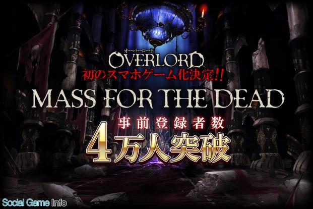 exys オーバーロード を原作としたスマホゲーム mass for the dead