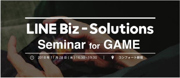 line ゲーム業界におけるline活用法を紹介するセミナー line biz