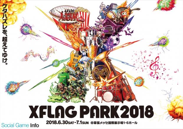 ミクシィ、「XFLAG PARK2018」を...